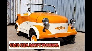 """Реставрация мотоколяски СМЗ С3А """"Моргуновка"""". Восстановили уже третью инвалидку в нашей мастерской."""