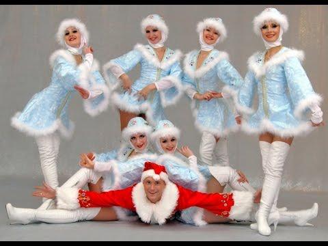 Весёлое поздравление от снегурочек с Новым Годом !!! - Познавательные и прикольные видеоролики