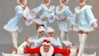 Весёлое поздравление от снегурочек с Новым Годом !!!