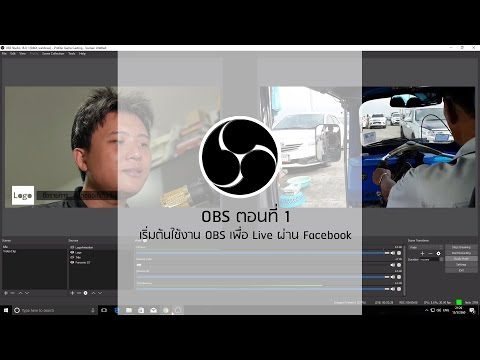 OBS Studio ตอนที่ 1 : เริ่มต้นใช้งาน OBS เพื่อ Live ผ่าน Facebook