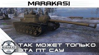 Так может только эта пт сау World of Tanks -  T110E3