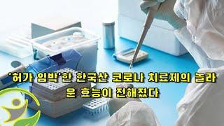 '허가 임박'한 한국산 코로나 치료제의 놀라운 효능이 전해졌다 - 생활의 달인