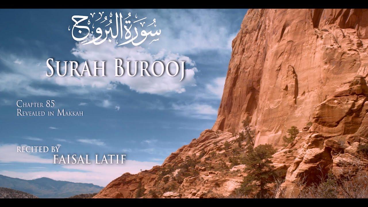 Download Surah 85 Al-Burooj | Faisal Latif | سورة البروج | فيصل لطيف