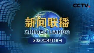 《新闻联播》习近平同津巴布韦总统就中津建交40周年互致贺电 20200418 | CCTV