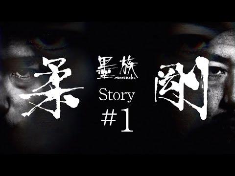 墨族【柔と剛】新型エギ開発プロジェクト story #1