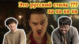 Корейцы впервые смотрят русский клип, посмотрим же на реакцию / LITTLE BIG — I'M OK
