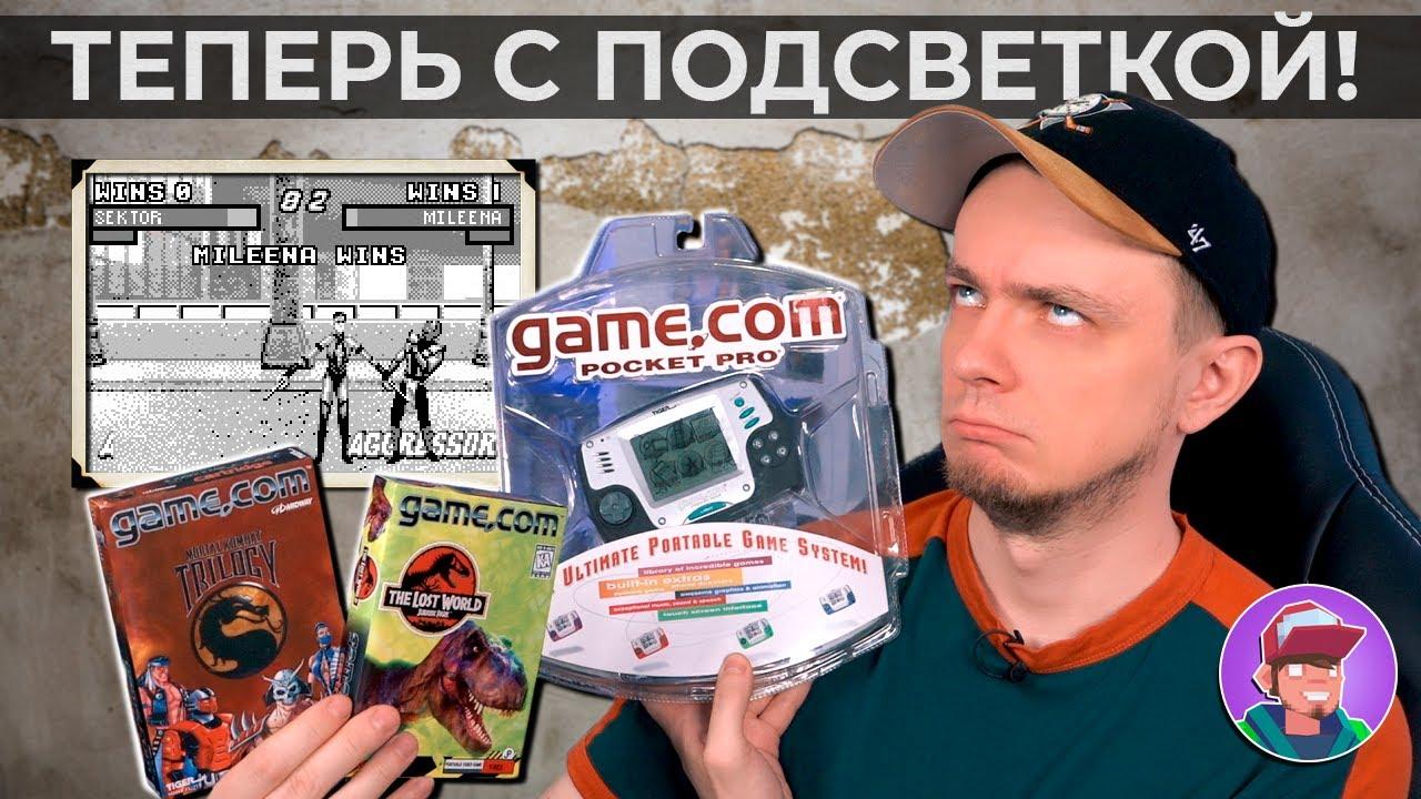 Mortal Kombat Trilogy на Tiger Game.com Pocket Pro / Обзор