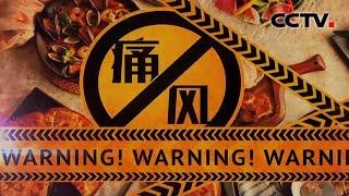 《健康之路》 20201121 痛风最爱找上谁  CCTV科教 - YouTube