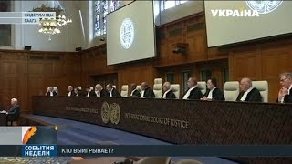 Международный суд ООН в Гааге озвучил первые результаты по иску Украины к России