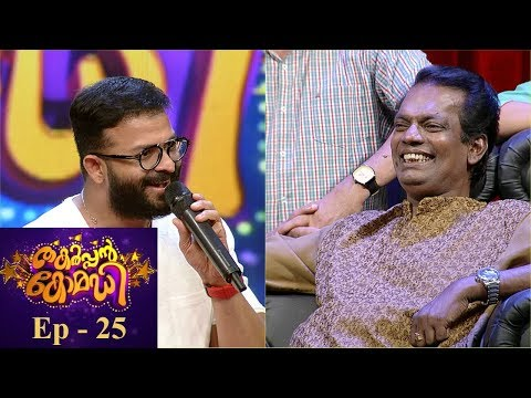 Mazhavil Manorama Thakarppan Comedy Episode 25