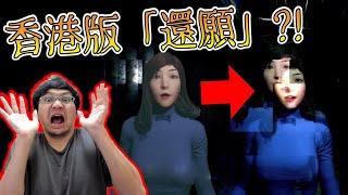 秀康直播~香港版還願?【港詭實錄Paranormal HK 】#1