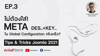 ไม่ต้องใส่! Meta ใน Global Configuration จริงหรือ?  - Joomla Tip 2021 Ep.3