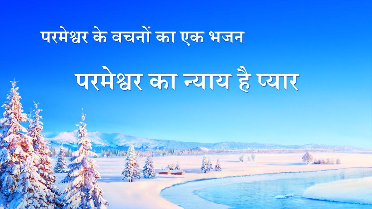 "Hindi Christian Song | ""परमेश्वर का न्याय है प्यार"" (Lyrics)"