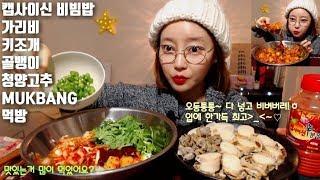 가리비 키조개 골뱅이 캡사이신비빔밥 (청양고추) seafood Bibimbap 海产品 拌饭 ヘサンムル  ビビンバ매운음식 spicy korean food mgain83 Dorothy thumbnail