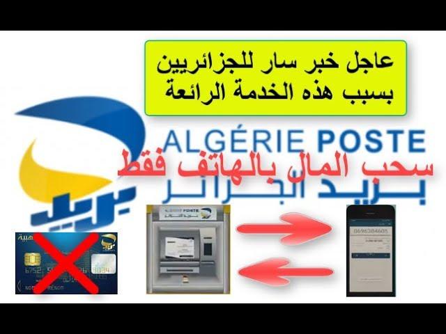 عاجل خبر سار I طريقة سحب الأموال من بريد الجزائر بالهاتف فقط و بدون البطاقة الذهبية
