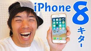 iPhone8がキター!