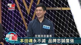 【時來運轉】第10集 國產SUV│ISUZU台北合眾汽車