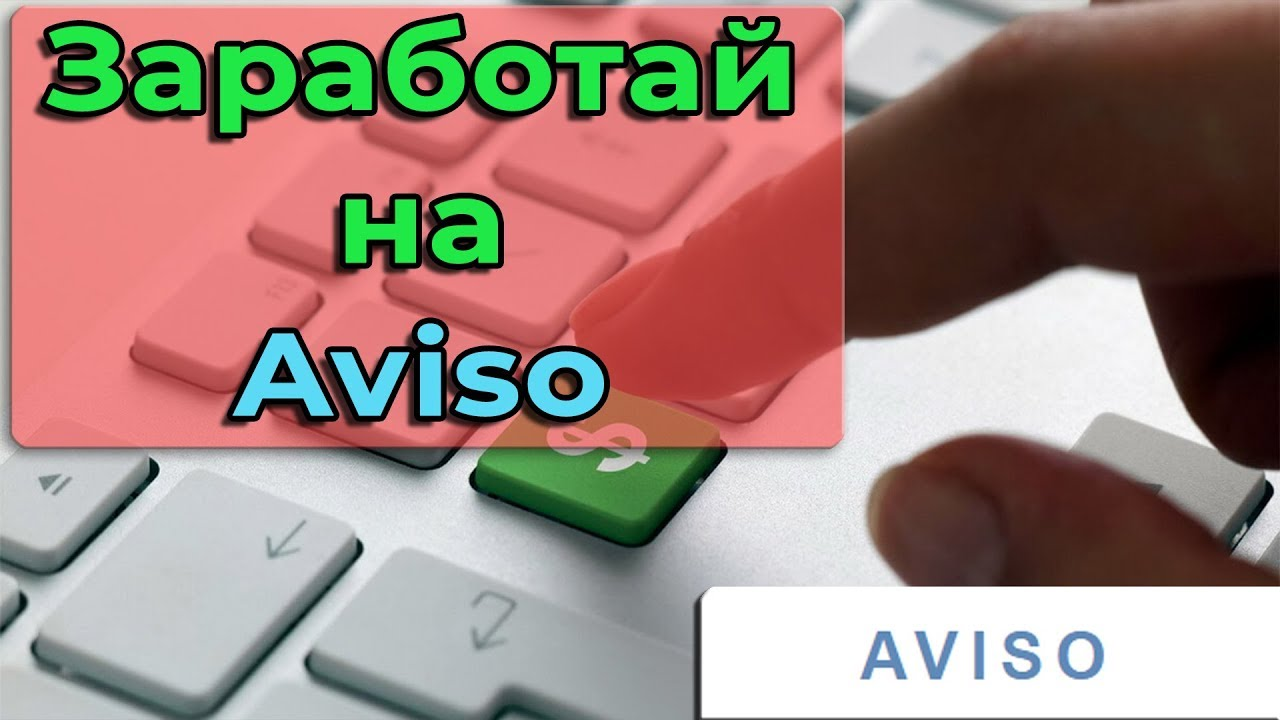 Лучшие сайты для заработка. Заработок в интернете на aviso.bz