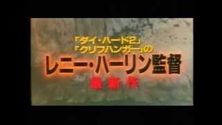 カットスロート・アイランド 日本版劇場用予告篇