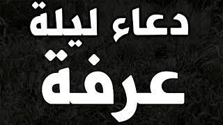 دعاء ليلة عرفة - ادعية شهر ذي الحجة - ادعية العشر الاوائل من ذي الحجة