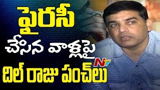 Dil Raju Satirical Punch On Pirated Websites @ Raja The Great Press Meet || NTV