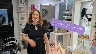 حفل افتتاح صالون أخيرا حققت حلمي nada hassi
