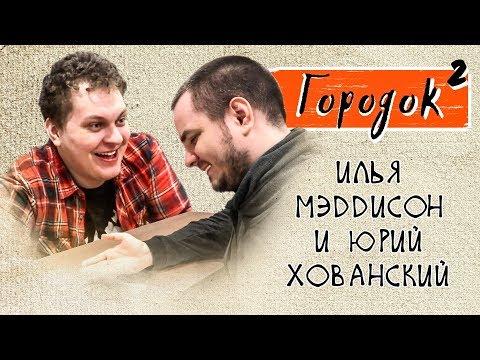 Хованский и Мэддисон: ГОРОДОК v 2.0 - Cмотреть видео онлайн с youtube, скачать бесплатно с ютуба
