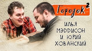 Хованский и Мэддисон: ГОРОДОК v 2.0