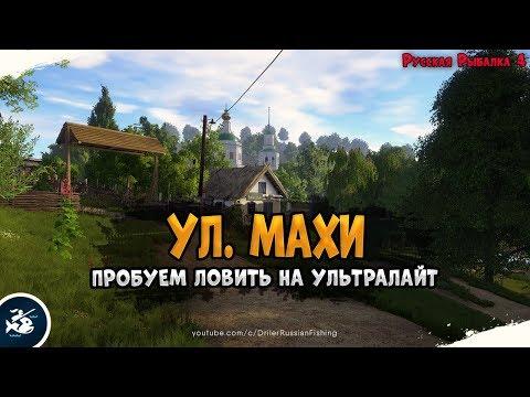 Ультралайт махи • река Северский Донец • Driler - Русская Рыбалка 4