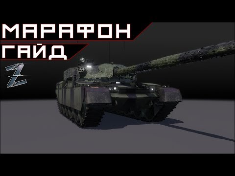Armored Warfare. Гайд