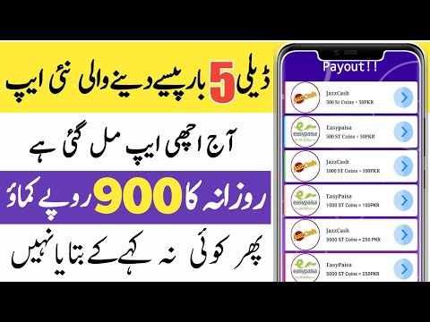 Real And Fast Earning App | Pakistan Best Earning App in 2020 | Withdraw Jazzcash Easypaisa in 2020