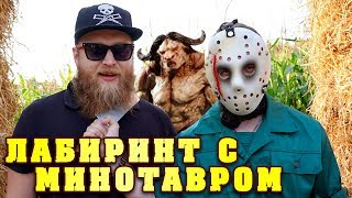 ЛАБИРИНТ С МИНОТАВРОМ