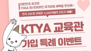 요가지도자과정 RYTK300+ 요가자격증! KTYA 교…
