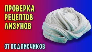 ПРОВЕРКА РЕЦЕПТОВ ЛИЗУНОВ ОТ ПОДПИСЧИКОВ / Новые рецепты лизунов и слаймов
