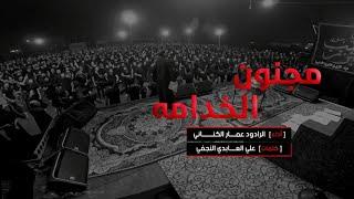مجنون الخدامه | الملا عمار الكناني - حسينية وهيئة الزهراء عليها السلام - العراق - الكوفة العلوية