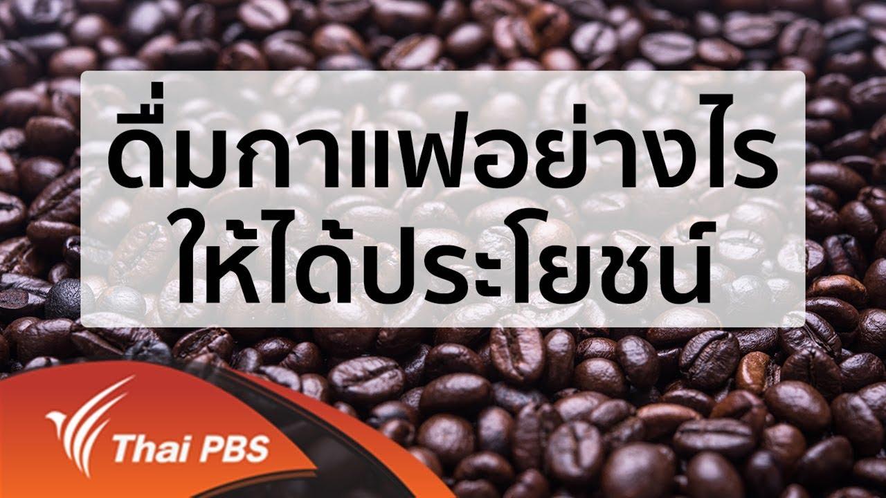 คนสู้โรค : ดื่มกาแฟอย่างไรให้ได้ประโยชน์ (4 ก.ค. 59)