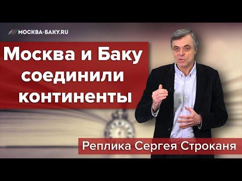 Баку и Москва