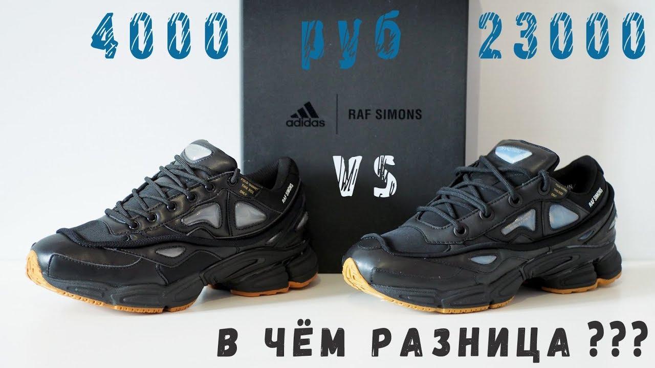 d69d4efb3f90 Adidas Ozweego 2 x Raf Simons  оригинал vs подделка  - YouTube