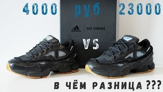Adidas Ozweego 2 x Raf Simons /оригинал vs подделка/