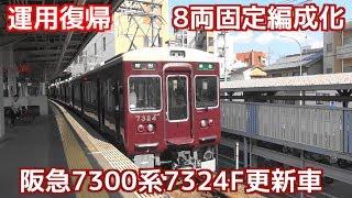 8両固定編成になって運用復帰 阪急7300系7324F更新車の準急梅田行き 桂駅