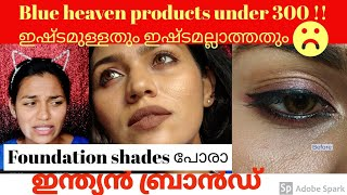 Under 300Blue Heaven| full face Affordable makeup products for college girls |ഏതൊക്കെ skip ചെയാം?