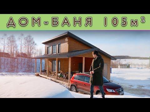 ДОМ-БАНЯ 105 кв.м