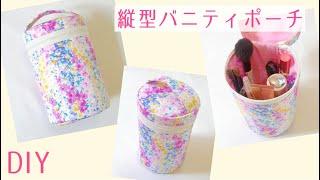縦型バニティポーチの作り方【メイクポーチ】収納ポケット付き / 丸底バニティポーチ / MAKE-UP BAG