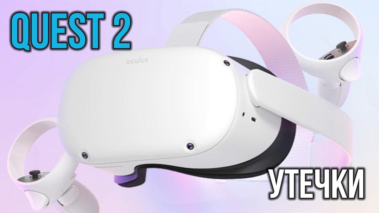 Oculus Quest 2 - Все факты о новом шлеме от Oculus