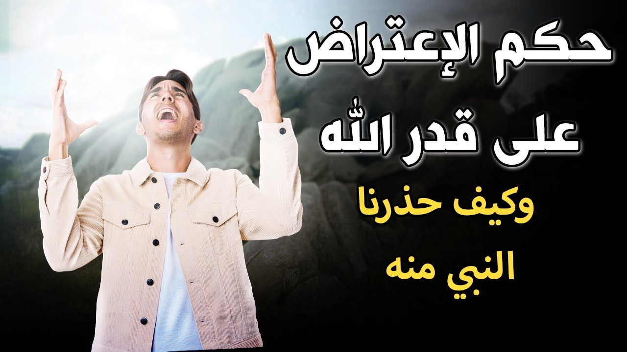 ماحكم  الاعتراض على قدر الله وكيف حذرنا النبى صلى الله عليه وسلم منه