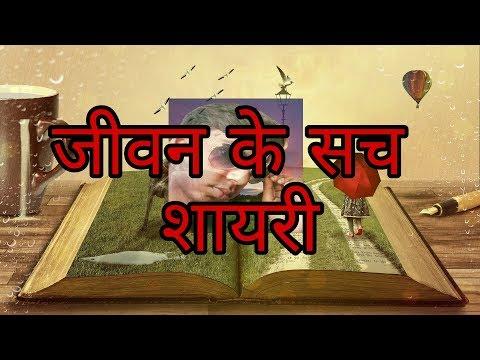 Life Truth In Beautiful Hindi Words /shayari