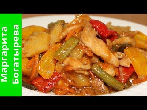 Курица по китайски с овощами в кисло сладком соусе