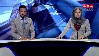 اخر الاخبار 23 - 09 - 2018 | تقديم هشام الزيادي ومروه السوادي| يمن شباب