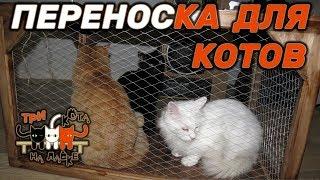 АРХИВ | Переноска из дерева для котов своими руками