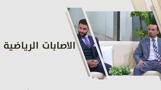 د. احمد العموري ود. احمد ناجح - الاصابات الرياضية